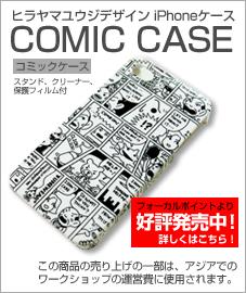 ヒラヤマユウジのコミックケース